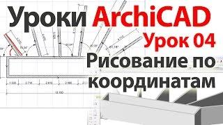 Уроки ArchiCAD (архикад) Урок04.  Рисование по координатам. Урок №2