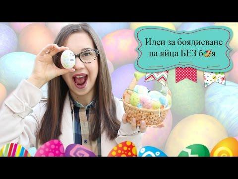 Идеи за украсяване на великденски яйца, без боя