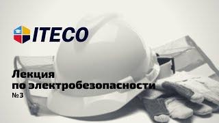 Лекция по электробезопасности № 3