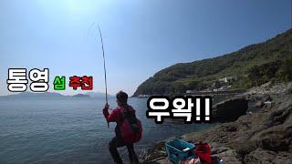 통영 낚시 (여기 섬이 제일 조황이 좋더라구요)