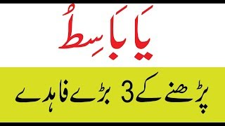 Download Ya Basito Ka Wazifa Amal In Urdu Hindi Ameer Hone K