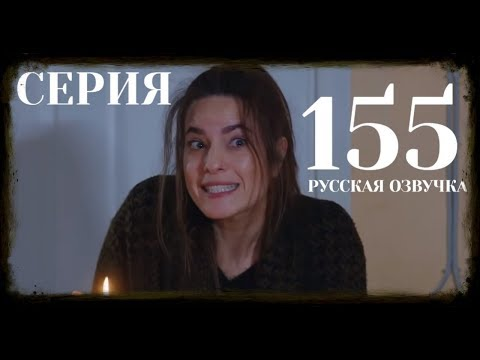🔥 🔥 КЛЯТВА 155 СЕРИЯ РУССКАЯ ОЗВУЧКА 🔥 🔥 By DKQPEQWOCSITYVWI