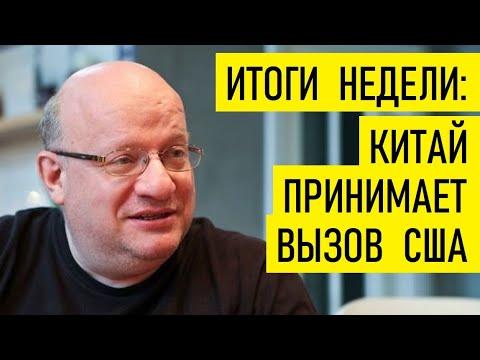 Китай-США, Турция-Россия и ЧВК Вагнер. Дмитрий Джангиров