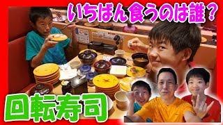 食べ盛りの息子に、ガチンコ 寿司 大食い勝負 を挑んでみたら【回転寿司 父子 大食い 勝負】