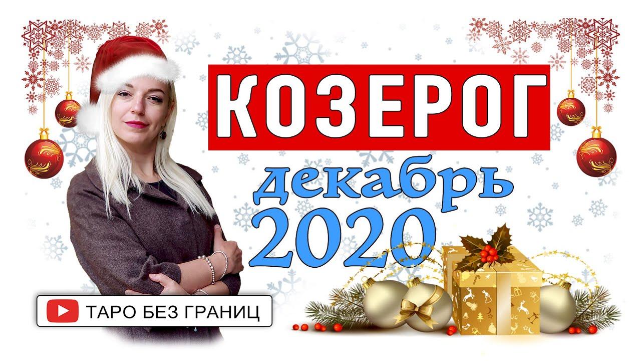 КОЗЕРОГ – ДЕКАБРЬ 2020 | Расклад Таро | Таро онлайн | Гадание Онлайн