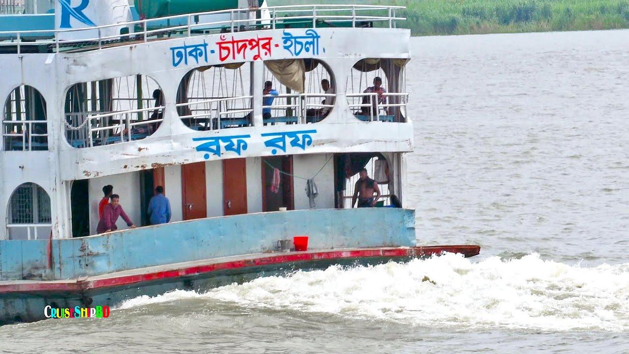 দুর্দান্ত গতিতে মেঘনায় ছুটে চলছে ঢাকার পথে চাঁদপুর লঞ্চ এম ভি রফ রফ   Dhaka Chandpur Dhaka HD Video