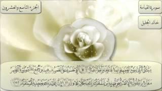 سورة القيامة بصوت الشيخ خالد الجليل مميزة