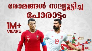 🇵🇹 Portugal vs spain🇪🇸 world cup match recreation with malayalam commentary | Foot N Talks