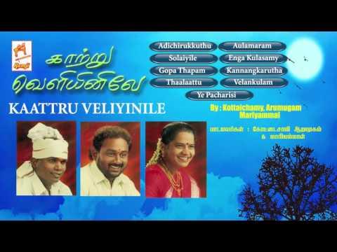 Kattru Veliyinile   காற்று வெளியினிலே   tamil folk song collection