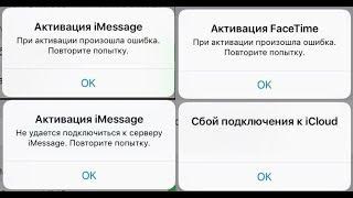 видео Почему не работает Фейс Тайм на Айфоне: решение