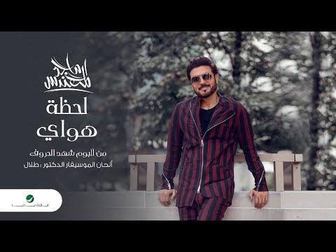Download Majid Al Mohandis ... Lahzat Haway - 2020 | ماجد المهندس ... لحظة هواي - بالكلمات Mp4 baru