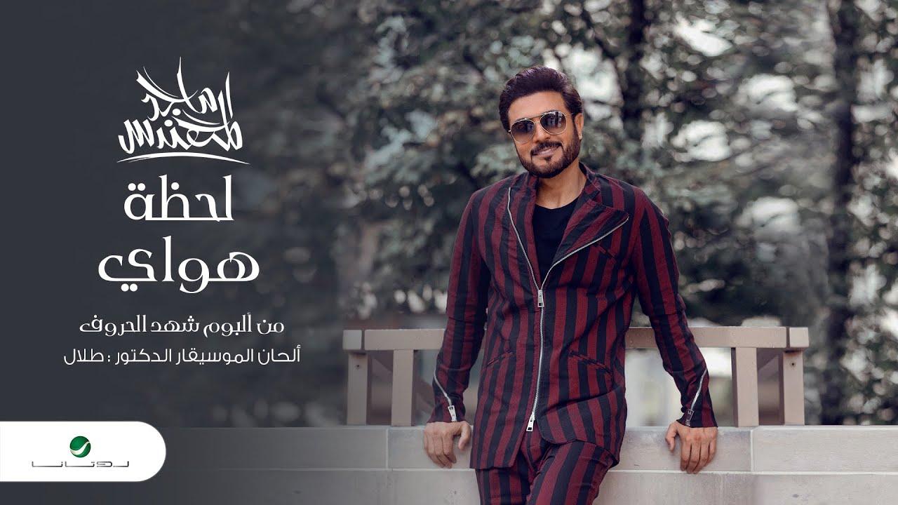 Majid Al Mohandis ... Lahzat Haway - 2020 | ماجد المهندس ... لحظة هواي - بالكلمات