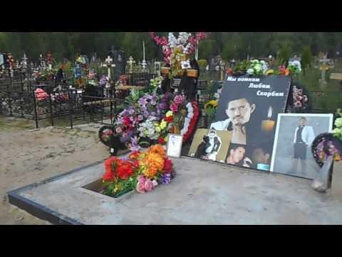 Новосормовское кладбище  могила Аркадия Кобякова