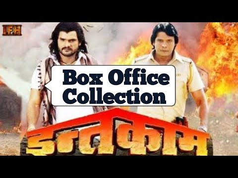 Inteqam Bhojpuri Movie Box office collection |feat Khesari Lal Yadav|