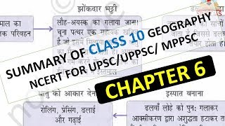 L6 -  MANUFACTURING INDUSTRY  | SUMMARY OF CLASS 10 GEOGRAPHY NCERT FOR UPSC/UPPSC/ MPPSC