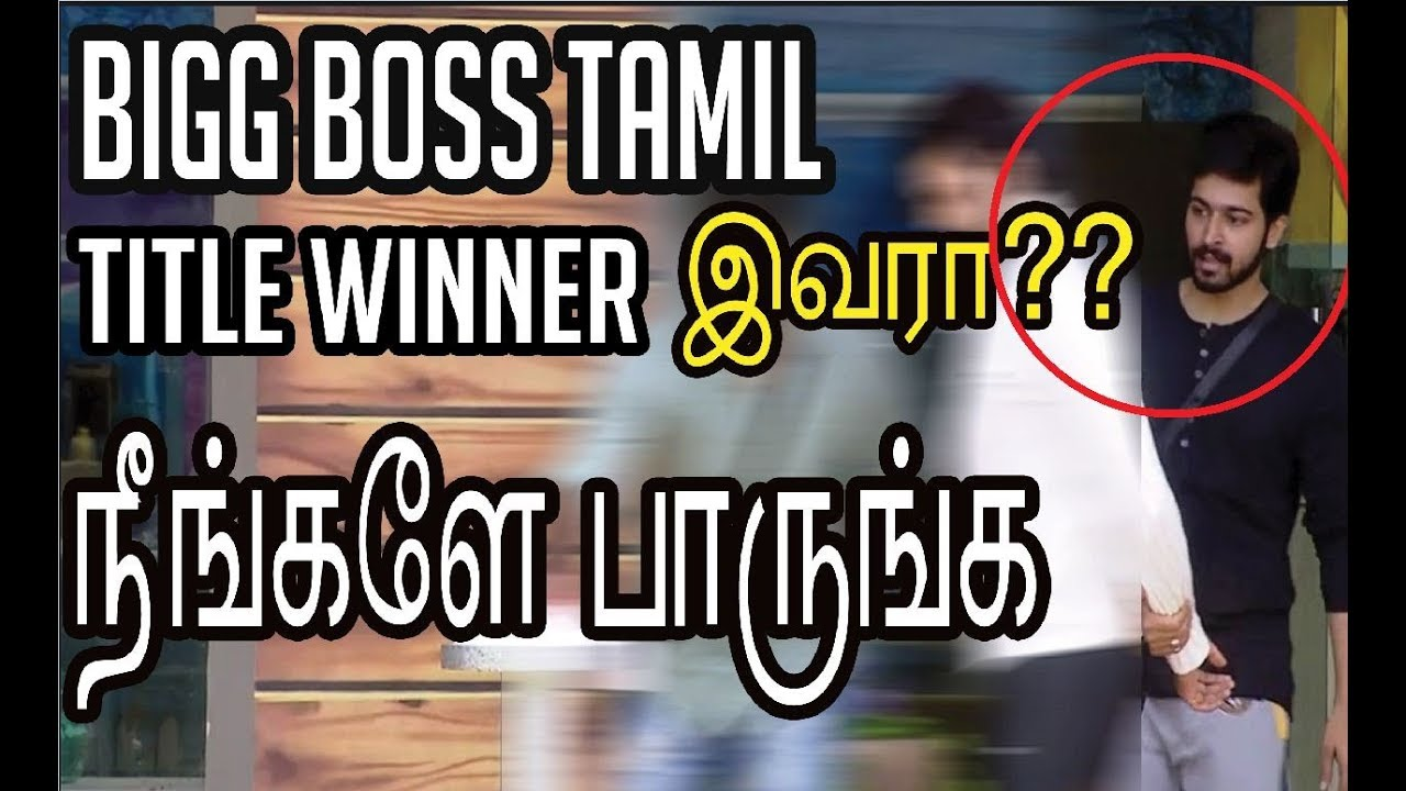 Vijay Tv Bigg boss Tamil - Season 1 Title Winner