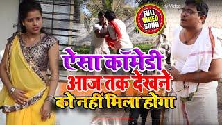 ऐसा काॅमेडी आज तक देखने को नहीं मिला होगा  - गांव की लड़ाई - Bhojpuri Comedy Video