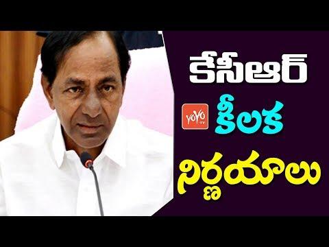 CM KCR Meeting With Collectors Details | Telangana News | TRS | Harish Rao | YOYO TV Channel