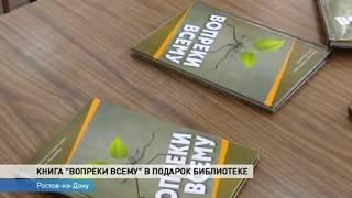 Книга ''Вопреки всему'' появилась в ростовских библиотеках