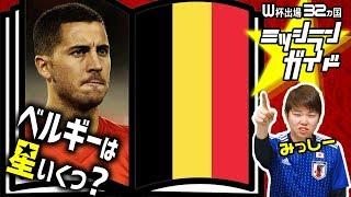 【ロシアW杯】ベルギー代表を格付け!【出場32カ国ミッシランガイド 25/32】