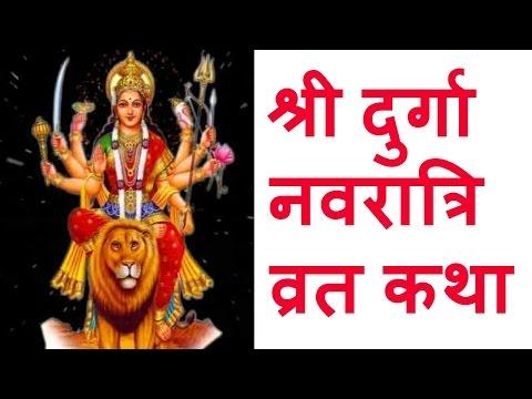NAVRATRI VRAT KATHA /IN HINDI/नवरात्र व्रत कथा हिंदी में/SHRI DURGA NAVRATRI VRAT KATHA