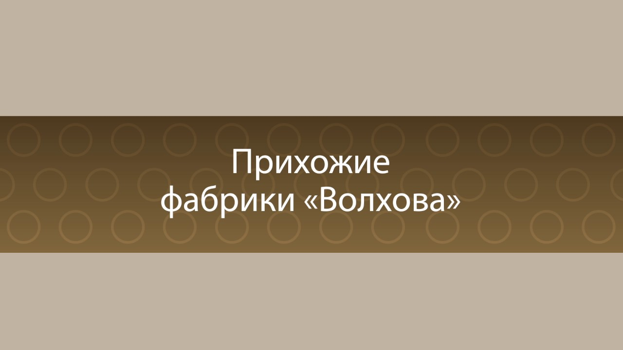 Прихожие фабрики «Волхова»
