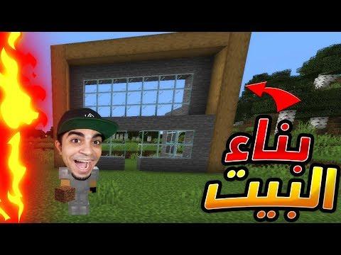 ماين كرافت: عرب كرافت #11 | بداية بناء اجمل بيت في السيرفر 😱🔥 | Minecraft
