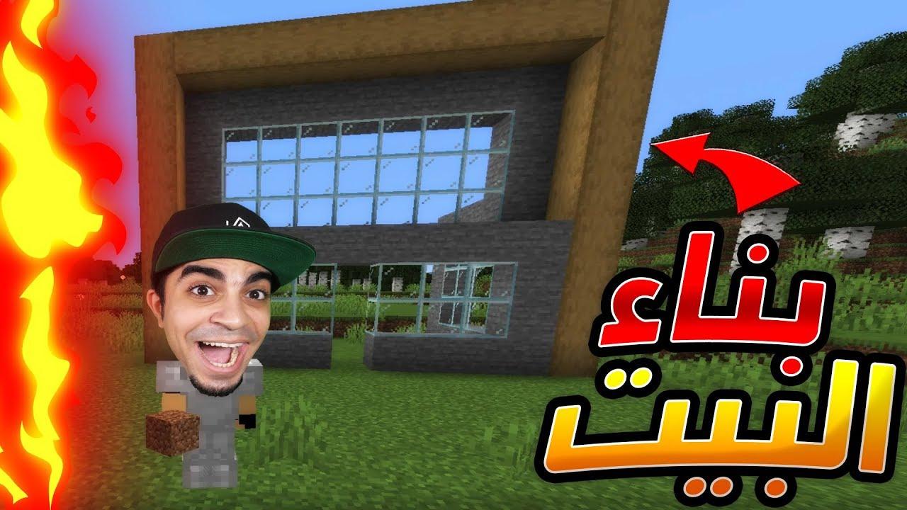ماين كرافت: عرب كرافت #11   بداية بناء اجمل بيت في السيرفر