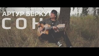 Артур Беркут - Сон (ОФИЦИАЛЬНОЕ ВИДЕО) | 2014