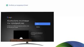 COSMOTE Hints & Tips Νέα υπηρεσία COSMOTE TV OTT  Πώς συνδέω τον Android TV αποκωδικοποιητή