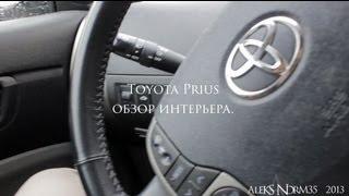 приус, самый полный обзор интерьера на русском.