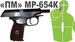 """Пневматический пистолет Макарова """"ПМ"""" МР-654К★ как усилить (увеличить) мощность"""