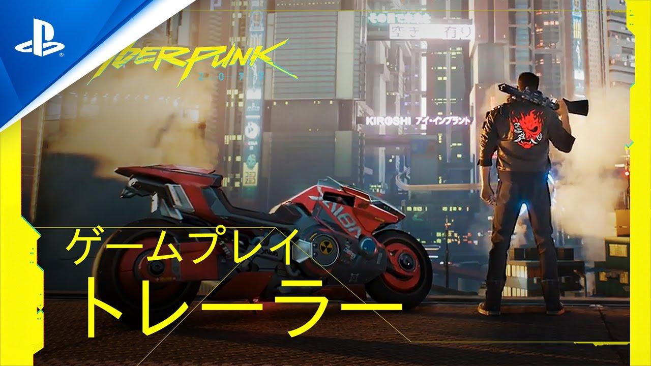 『サイバーパンク2077』― [日本語吹替版] ゲームプレイトレーラー