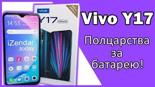 Первый взгляд на Vivo Y17: для кого и зачем?
