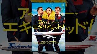 アイム・ソー・エキサイテッド(日本語吹替版) thumbnail