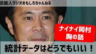 芸能人ラジオ おもしろチャンネル ナインティナイン岡村隆史、統計デー...