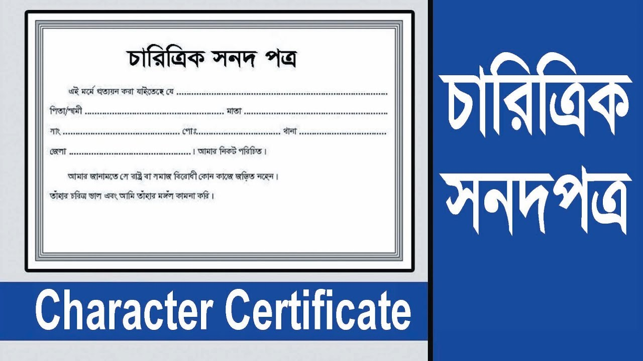 How To Create A Character Certificate Bangla Youtube