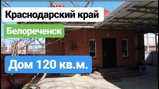 Дом в Краснодарском  крае / Цена 4 300 000 / Недвижимость в Белореченске