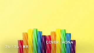magical2/フレフレ?aona cover?原曲キー?
