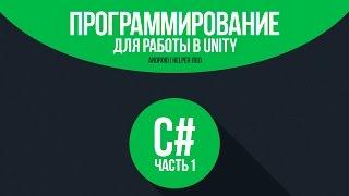 [C#] (C sharp для Unity) | #1 - Основы программирования