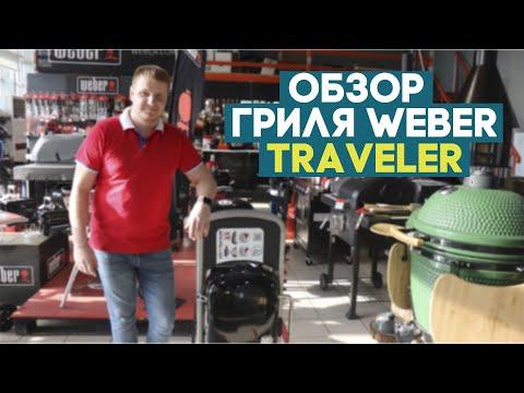 ОБЗОР ГАЗОВОГО ГРИЛЯ WEBER TRAVELER - НОВИНКА 2021 ГОДА!!!