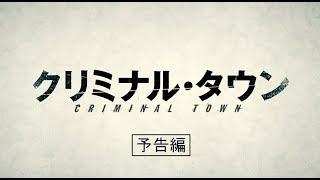 8月20日(土)公開『クリミナル・タウン』予告編 thumbnail