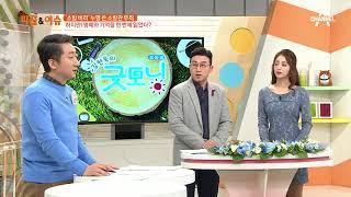 [교양] 김현욱의 굿모닝 346회_180209 - 호떡 하나로 연 매출 5억 원! 70억 원 빚까지 청산?!