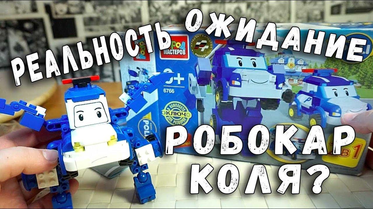 Купить игрушки робокар поли можно в нашем интернет-магазине или магазине в. Грузовик конструктор робокар поли + 4 машинки (robocar poli).