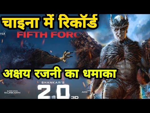 Akshay Kumar - Rajinikanth की Film Robot '2.0' ने China में बना दिया ये Biggest Record