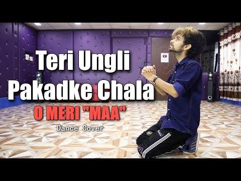teri-ungli-pakad-ke-chala-remix-dance-video- -o-meri-maa- -cover-by-ajay-poptron