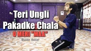Teri Ungli Pakad Ke Chala Remix Dance Video   O Meri MAA   Cover by Ajay Poptron