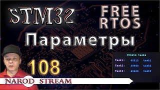 Программирование МК STM32. Урок 108. FreeRTOS. Параметры