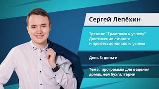 видео Программы для домашней бухгалтерии