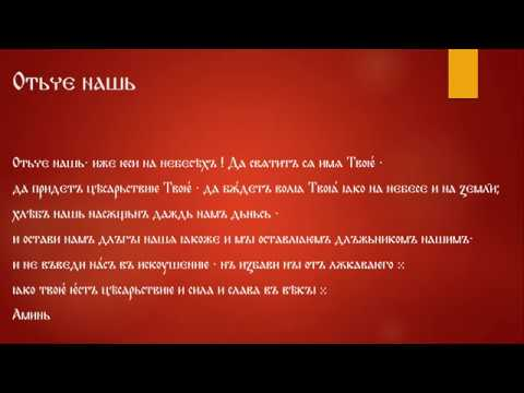 Lord's Prayer in Old Slavic (Отьчє нашь)